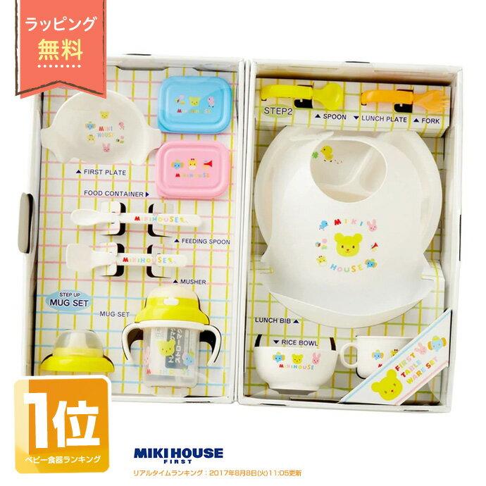 15日(金)到着可出産祝いmikihouseミキハウス箱付離乳食が楽しくなる♪豪華なベビー食器セット