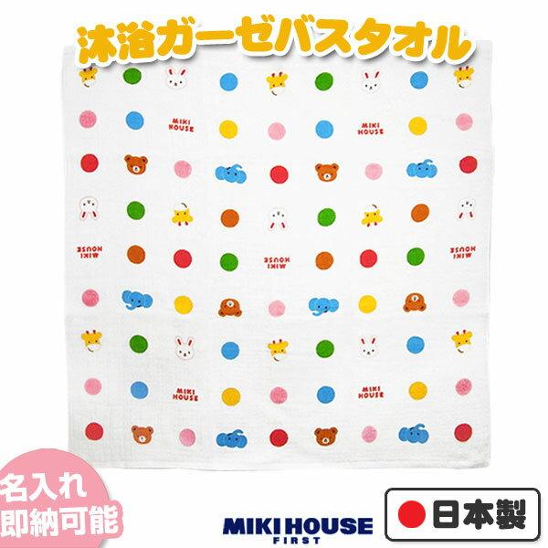 20日(木)到着可★【出産祝い】mikihous...の商品画像