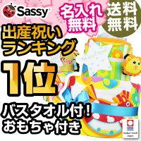Sassyバスタオルおむつケーキ出産祝い