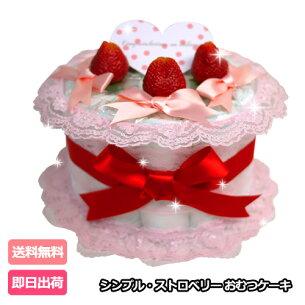 ダイパーケーキ