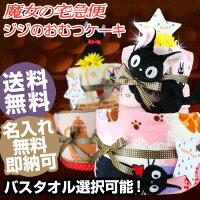 おむつケーキバスタオルおもちゃ魔女の宅急便ジジ2段