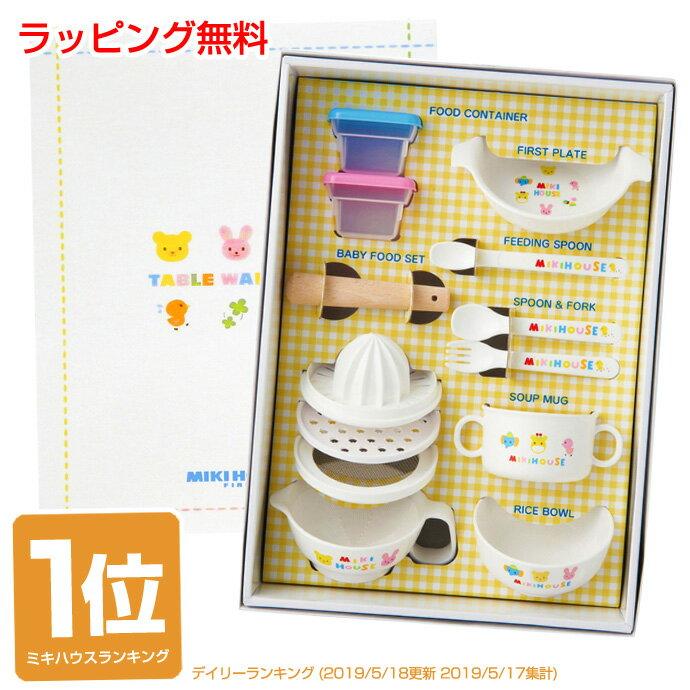 20日(金)到着可出産祝いベビー食器セット日本製離乳食mikihouseミキハウス箱付テーブルウェア