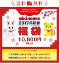 期間限定 予約販売 ミキハウス 福袋 2017 1万円 ★お届け期間:2017年1月1日から