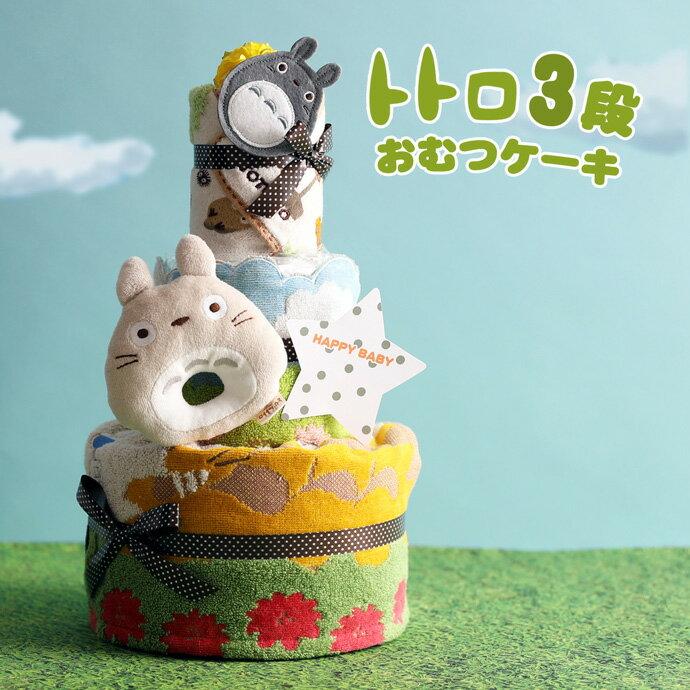 27日(土)到着可★ おむつケーキ 出産祝い スタジオジブリ 二馬力 となりのトトロ 2段…...:omutsufactory:10000080