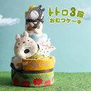 到着13日(金)可★おむつケーキ トトロ 3段 出産祝い 男...