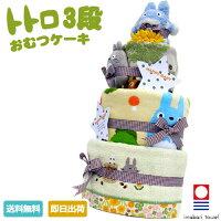 オムツケーキおむつケーキスタジオジブリ二馬力となりのトトロ3段のバスタオル