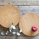 木工房玄 高塚和則 さくら パン皿 はちのす/木立 (小・φ150mm)