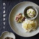 たくまポタリー 宅間祐子●8寸皿 まる菊 グレー●plate プレート お皿