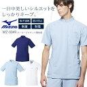 ミズノ ケーシージャケット MZ-0049 脇パイピング入り 男性用 吸汗速乾 医療用白衣 クリニック 看護師