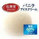 タカナシ「低糖質Sweets アイスクリーム(バニラ)」TA40V