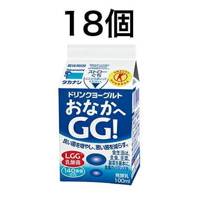 タカナシ「ドリンクヨーグルト おなかへGG!」100ml_18本【定期発送便】隔週