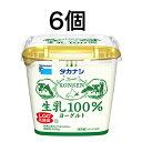 送料無料 タカナシ 生乳100%ヨーグルト 砂糖不使用 400g 6個|タカナシ乳業 プレーン