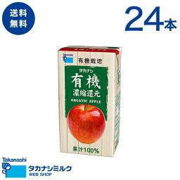 送料無料 タカナシ 有機アップル 125ml有機JAS認定 オーガニック 紙パックジュース リンゴジュース リンゴジュース紙パック リンゴジュースパック リンゴジュース100% りんごジュース オーガニックジュース セット 常温保存 常温で保存可能