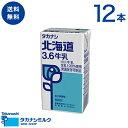 送料無料 タカナシ 北海道3.6牛乳(ロングライフ) 1000ml 12本 | タカナシミルク 高梨