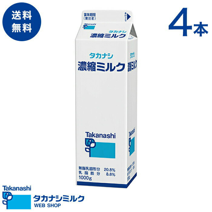 送料無料 タカナシ 濃縮ミルク 1000g 4本 | タカナシ乳業 タカナシミルク 高梨乳業 タカナシ牛乳 無添加 濃縮 カスタードクリーム カスタードクリーム ミルクプリン ミルクジャム