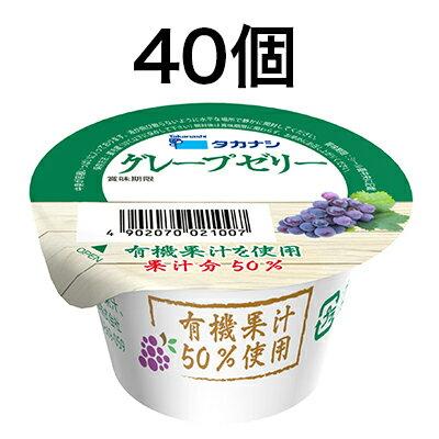 送料無料 タカナシ グレープゼリー 73g 40...の商品画像