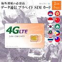 アジア10カ国 で使える プリペイド SIM カード 5日間...