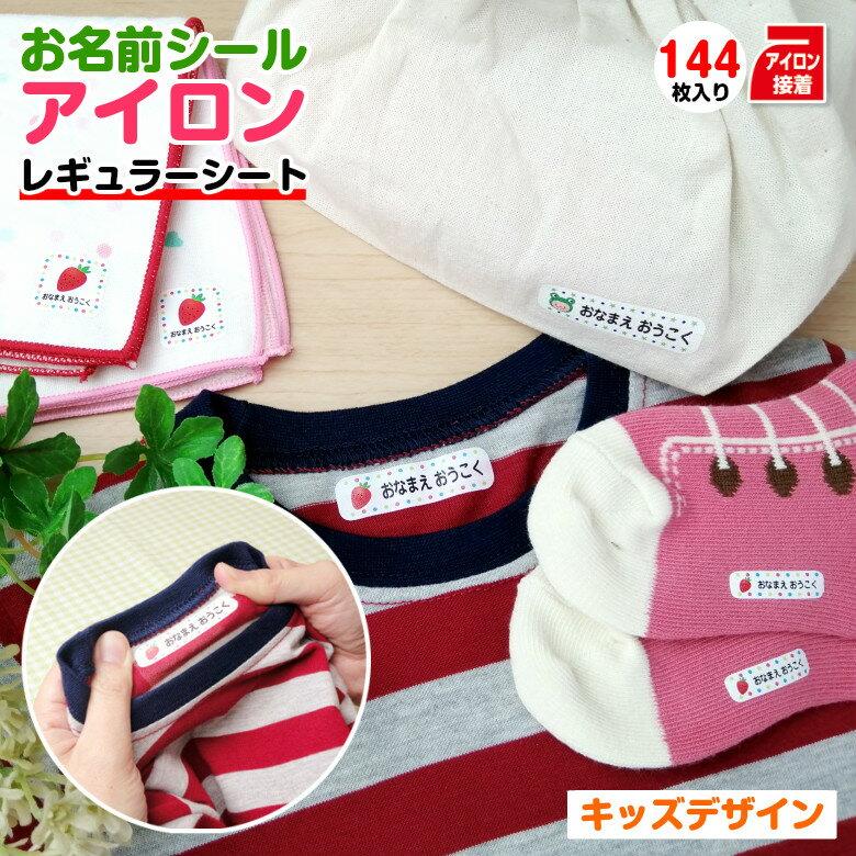 布用お名前アイロンシールレギュラーサイズ容量144枚キッズデザイン/アイロンシールラバー名前シールお