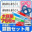 お名前シール 算数セット 【シンプルデザイン全39種】 大容...