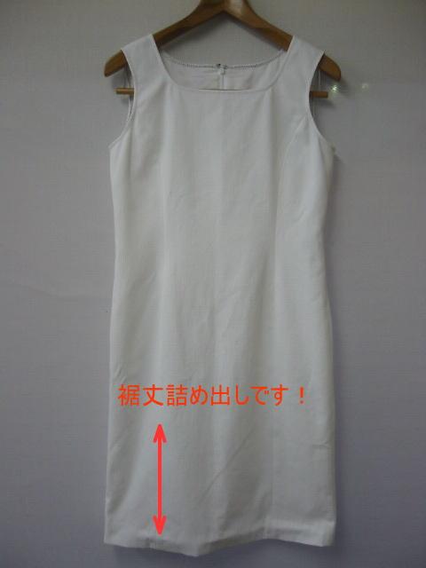 レディース・婦人・タイトスカート・ワンピース裾丈詰め出し(スリットなし)裏なし