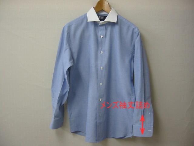 メンズ・紳士・シャツ(綿素材)袖丈詰め(剣ボロ移動あり・あき移動あり)