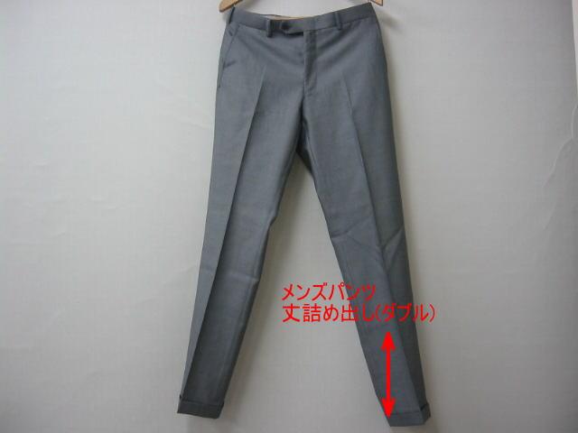 メンズ・紳士・パンツ・スラックス・裾丈直し,裾丈詰め,裾丈上げダブル