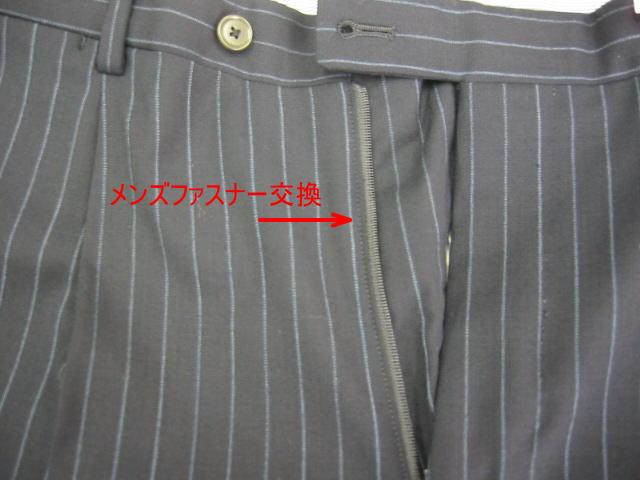 メンズ・紳士・パンツ・スラックス・ファスナー交換