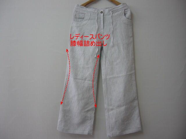 レディース・婦人・パンツ・渡り幅〜膝幅詰め出し(±2.0cm以内)