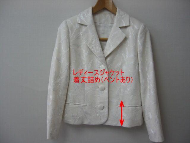 レディース・婦人・ジャケット・上着・着丈詰め(ベントあり)