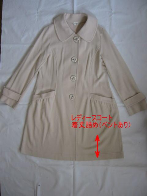 レディース・婦人・コート着丈詰め(ベントあり)