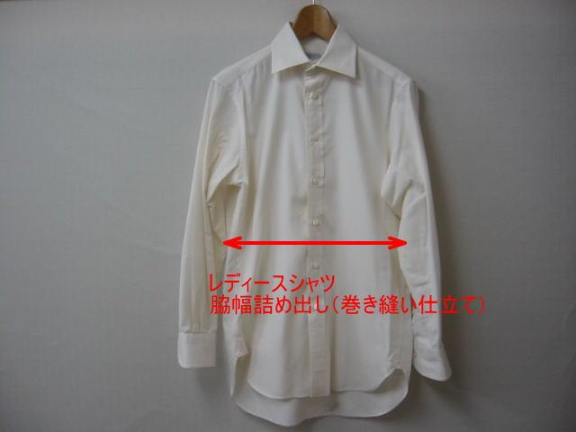 レディース・婦人・シャツ・ブラウス(綿素材)身幅詰め(巻き縫い仕立て)(-4.0cm未満)