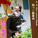 Necessities [in a review outside a day of the 】 rain made in raincoat ★ raincover 【 Japan for exclusive use of the email service free shipping 】★ baby carry] that I am outside the popular ★ rainy season…A baby carrier cape [smtb-M] [easy ギフ _ packing] [FaCou1019]