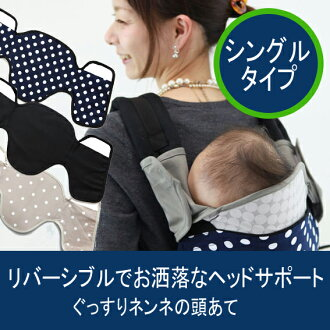 "◆ very popular! New pattern added ◆ basic ◆ ""soundly Nanne head on ' head support reversible ★ ★ FARA, biju, ergo, Collin, piggyback ride string private neck cache prevent on! Comfortable carrying"