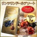 リンツリンドールアソート600g(約50粒入り)イタリア産チョコバレンタインコストコプレゼント送料無料ギフトホワイトデー