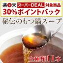 マイニチトッカもつ鍋スープ全11種類!【送料無料】 ギフト対応 のし お鍋のスープ追加に!水炊きやモツ鍋に!もつ鍋セット 11種類スープ 総合ランキング1位 ホルモン タレ漬け ポイントバック