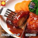 ニチレイ グレイビーハンバーグ 1kg(10個入) 冷凍 加工 業務用 お弁当 おかず 在宅応援