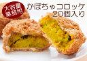 【お買物マラソン限定⇒23%OFF】かぼちゃコロッケ20個入り★40g×20個!