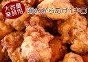 唐揚げ1キロ お子様のお弁当やお惣菜にも大活躍 電子レンジか油でさっと揚げるだけの簡単調理 冷凍食品 からあげ 鶏肉