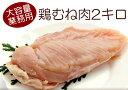 驚きの100gが74円!国産鶏むね肉2キロ★国産ブランド鶏使用★小分け保存やご近所さんで分けても喜ばれます!業務用!訳あり価格!