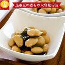 昆布豆の煮物420g★大自然が作り出す畑のお肉。大豆は、昔から畑の肉と呼ばれていますが、高い栄養を含みながら、ヘルシーな食品として知られています/ポイント消化/