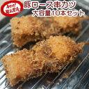 関西の定番料理の豚ロース串カツたっぷり10本セット。