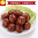 甘酢肉団子(ミートボール)1キロ★中華料理店の味をご自宅に!お子様に大人気の肉団子がたっぷり1キロ!1個当たりの単価を計算してみて下さい。近くのスーパーも圧倒の価格です!