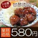 甘酢肉団子(ミートボール)1キロ★中華料理店の味をご自宅に!お子様に大人気の肉団子がた