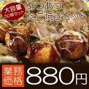 関西手焼たこやき50個セット★外はカリッと、中はトロ〜リ。大阪名物のたこ焼きをまんまるに焼き上げました。一つ一つを手焼きで作っています。ダシの効いたたこ焼きの旨みをご自宅で簡単にお楽しみ下さい。