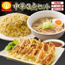 送料無料 中華3点セット 絶品餃子100個/炒飯2袋/ラー
