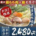 博多水炊き鍋セット2〜3人前 鶏肉200g 鶏白湯 鍋 こだ...
