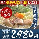 水炊き鍋4〜5人前 鶏肉 鶏白湯 8種類スープが絶品!楽天市...