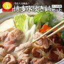 博多水炊き鍋セット2〜3人前 鶏肉200g 鶏白湯 鍋 こ