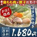 【送料無料】博多水炊き鍋セット2〜3人前 鶏肉200g 鶏白湯 鍋 こだわり抜いた11種類スープ 最安値に挑戦中!