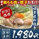 【送料無料】博多水炊き鍋セット4〜5人前 鶏肉 鶏白湯 11種類スープが絶品!楽天市場最安値に挑戦中